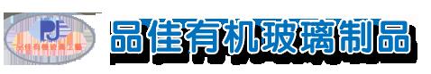 東(dong)莞市(shi)品(pin)佳(jia)有(you)機玻璃制品(pin)有(you)限公司